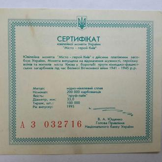 """Сертификат монеты """"Город-герой Киев"""" 200 000 крб. 1995 год."""