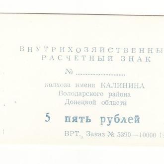 Володарский район Донецк 5 рублей 1988 колхоз Калинина хозрасчет