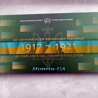Набір у сувенірній упаковці До 100-річчя подій Української революції 1917 - 1921 НБУ 2017 нобор бона