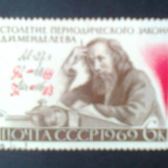 СССР 1969 Д.И.  Менделеев