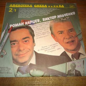 Дискотека смеха 2. Р. Карцев, В. Ильченко. - М.
