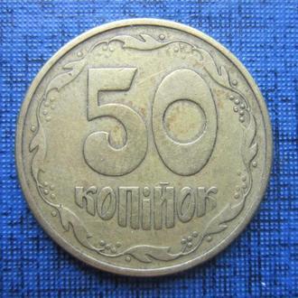 Монета 50 копеек Украина 1992 штамп 1АЕм