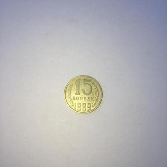 Монета 15 копеек 1989 год.СССР.