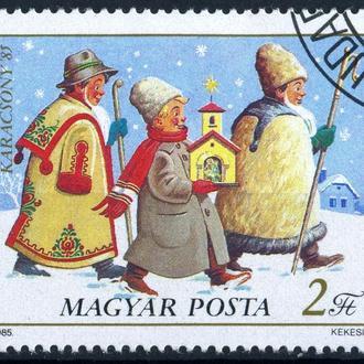 Венгрия. Рождество (серия) 1985 г.
