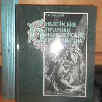 Рижский. Библейские пророки и библейские пророчества. Ум формат