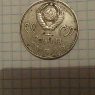продам один рубль