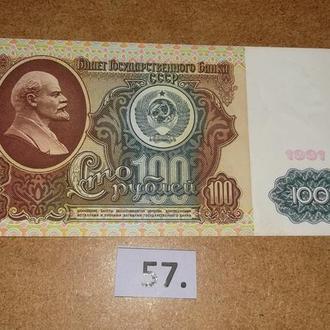 100 рублей 1991 г  СТАН   (57)