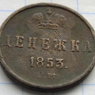 денежка 1853 №12