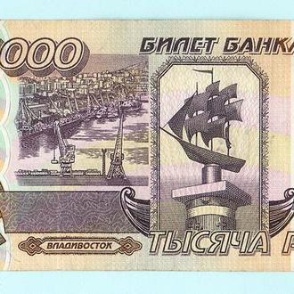 Россия 1000 рублей 1995