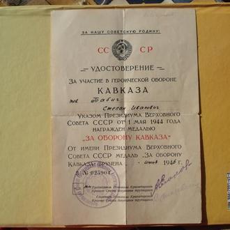 Документ к медали:За Оборону Кавказа.Краснодарский исполком.СОХРАН.