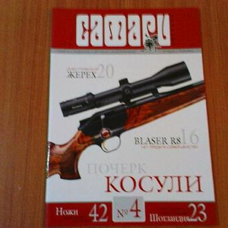 Журнал «Сафари-Украина»