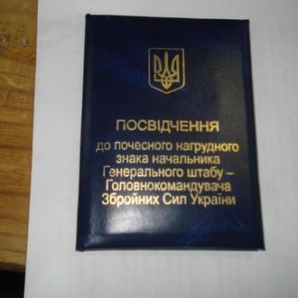 Посвідчення до почесного нагрудного знака начальника  Генерального штабу-Головнокомандувача Збройних