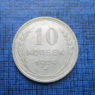 Монета 10 копеек СССР 1924 серебро