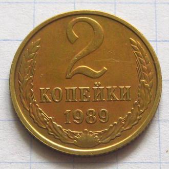 СССР_ 2 копейки 1989 года оригинал