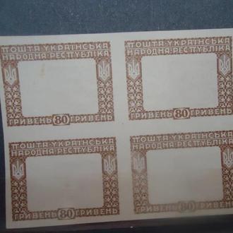 УНР 1920 г  80 грн  квартблок проба брак