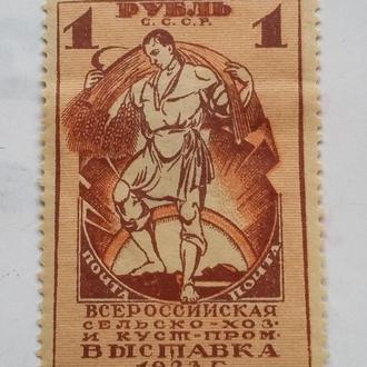 Первая сельхоз выставка в Москве 1923 г перф. 13 1/2:13 1/4