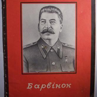 Смерть Сталина, журнал Барвінок, март 1953 год.