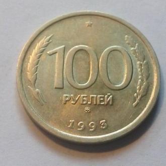 Россия 100 рублей 1993 год ММД. Еще 100 лотов!