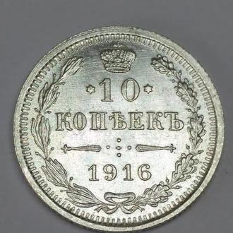 10 копеек 1916 ВС, unc, оригинал, серебро