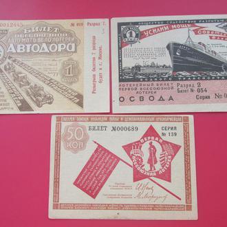 лотерейные билеты 20-х годов.