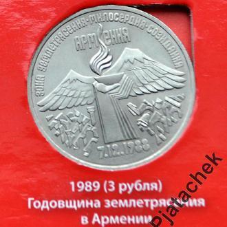 3 рубля Землетрясение в Армении 1989 г.
