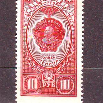 СССР**, 1953г. Орден Ленина