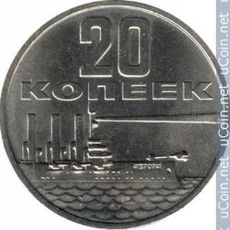 СРСР 20 копійок, 1967 50 років Радянської влади