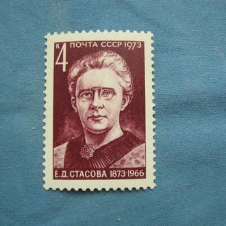 СССР, 1973 год Стасова