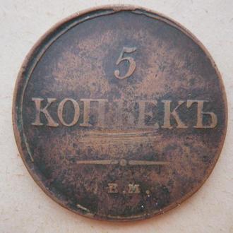 5 копеек 1834