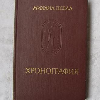 Хронография - М. Пселл