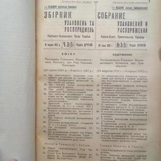 Собрания узаконений , распоряжений рабоче-крестьянского правительство Украины за 1923 год