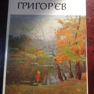 Набор открыток Сергей Григорьев 1976 год
