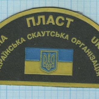 Шеврон Пласт. Национальная скаутская организация Украины. Скауты.