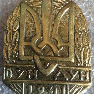ОУН ДУН 1941