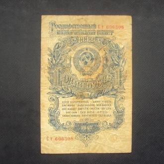 1 рубль 1947г. 16 лент. Ст 606308.