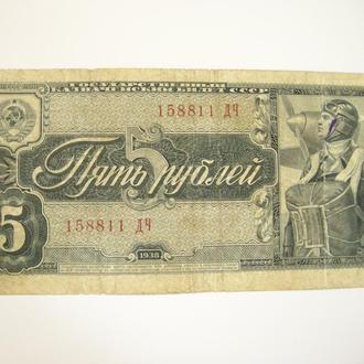 Бона 5 рублей 1938 года.СССР.