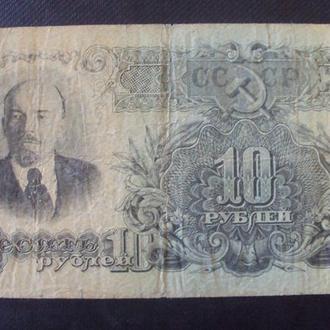 10 рублей 1947г. 16 лент. СН 639783.