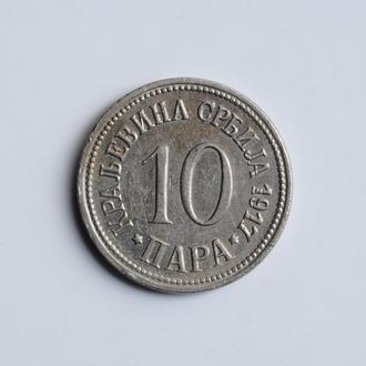Сербия 10 пар 1917 г., XF-UNC, 'Королевство Сербия (1882 - 1917)'