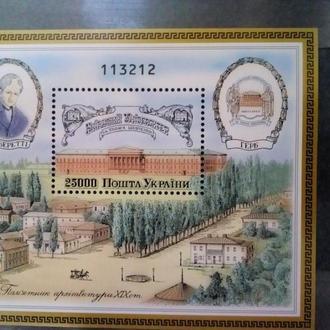Украина. 1994 г. Университет. Блок **