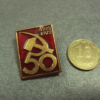 50 лет ссср  №2316