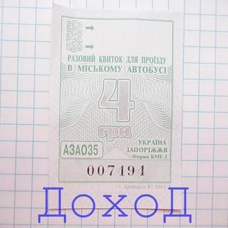 Билет квиток автобус Запорожье 007191