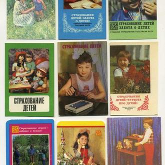 Карманные календарики Госстрах Страхование детей 9 шт. (№9)