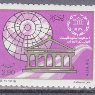 Алжир 1989 МЕЖПАРЛАМЕНТСКИЙ СОЮЗ IPU 100 ЛЕТ ПОЛИТИКА СОТРУДНИЧЕСТВО 1м** Mi.1000 EUR 1.40