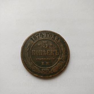 5 копеек 1874