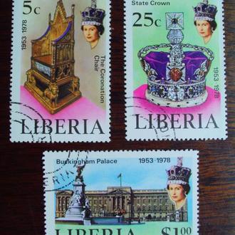 Либерия.1978г. Юбилей королевы. Полная серия.