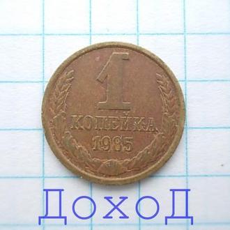 Монета СССР 1 копейка 1985 №1