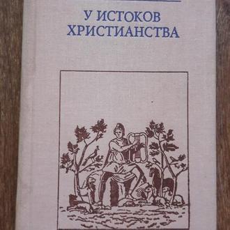 Амброджо Донини. У истоков христианства. Серия: Библиотека атеистической литературы.