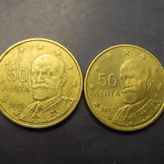 50 євроцентів Греція 2002 (два різновиди) з і без букви F у зірочці