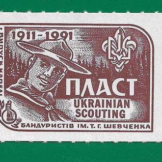 Капеля бандуристів ім. Шевченка 1991 Пласт І. Яців