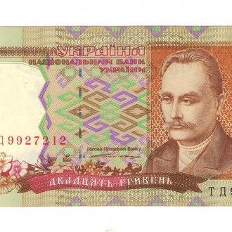 Украина 20 гривень 1995 Ющенко